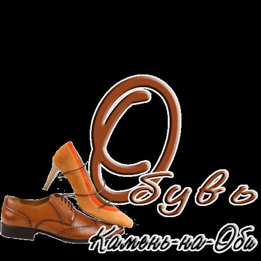 Обувь Камень-на-Оби